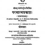 Paramatma Prakasa  by ए० एन० उपाध्ये - A. N. Upadhyeyपं. जगदीशचन्द्र शास्त्री - Pt. Jagdish Chandra Shastri