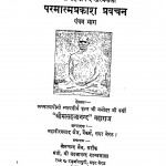 Paramatmaprakash Pravachan Bhag - 5  by श्री मत्सहजानन्द - Shri Matsahajanand