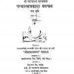 Paramatmaprakash Pravachan Bhag - 6  by श्री मत्सहजानन्द - Shri Matsahajanand