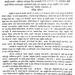 Paranacharya by वैद्य बांकेलाल गुप्त - Vaidya Bankelal Gupta