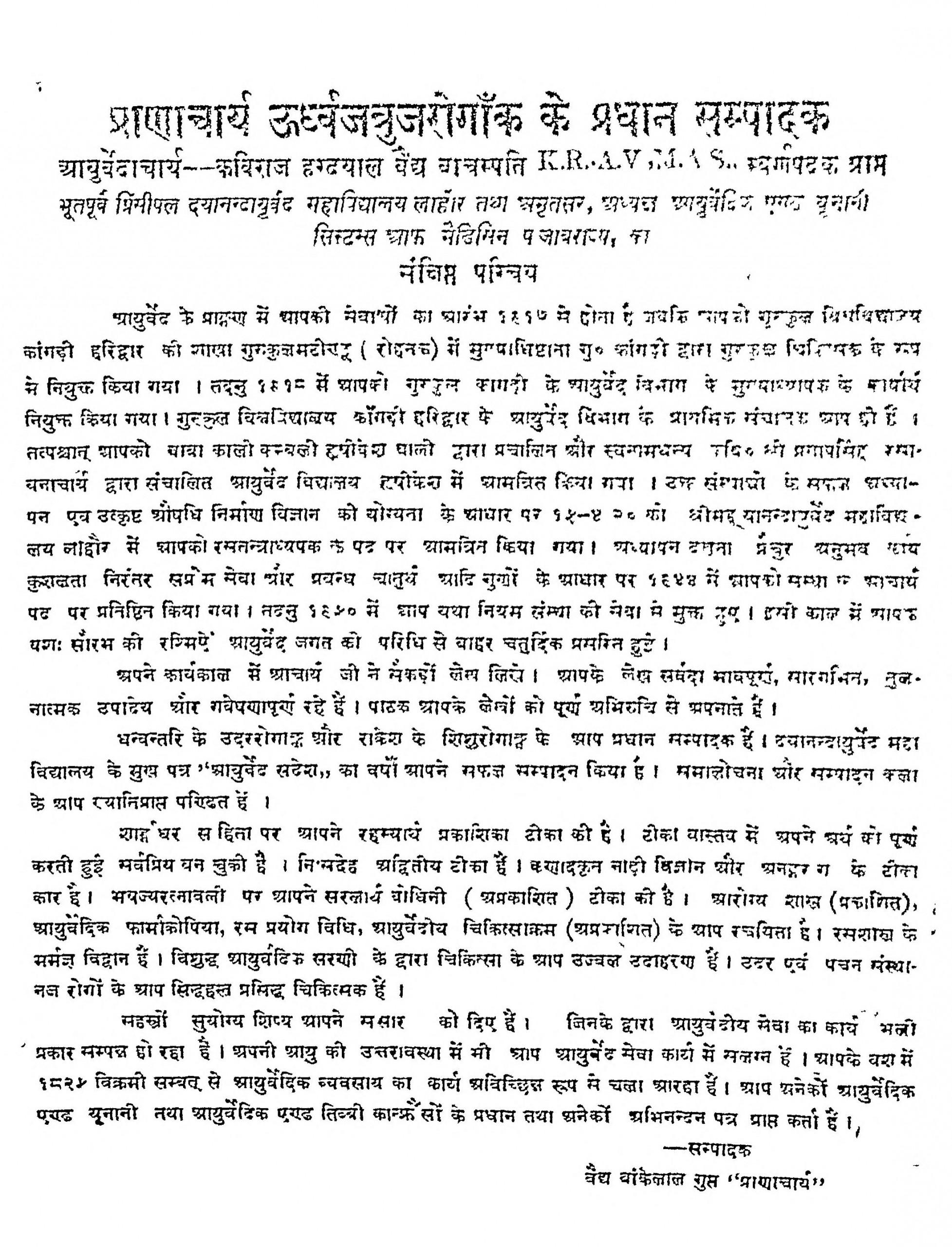Book Image : प्रणाचार्य  - Paranacharya