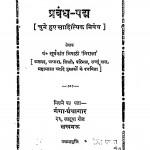 Parbandh Padm by श्री सूर्यकान्त त्रिपाठी 'निराला' - Shri Suryakant Tripathi 'Nirala'
