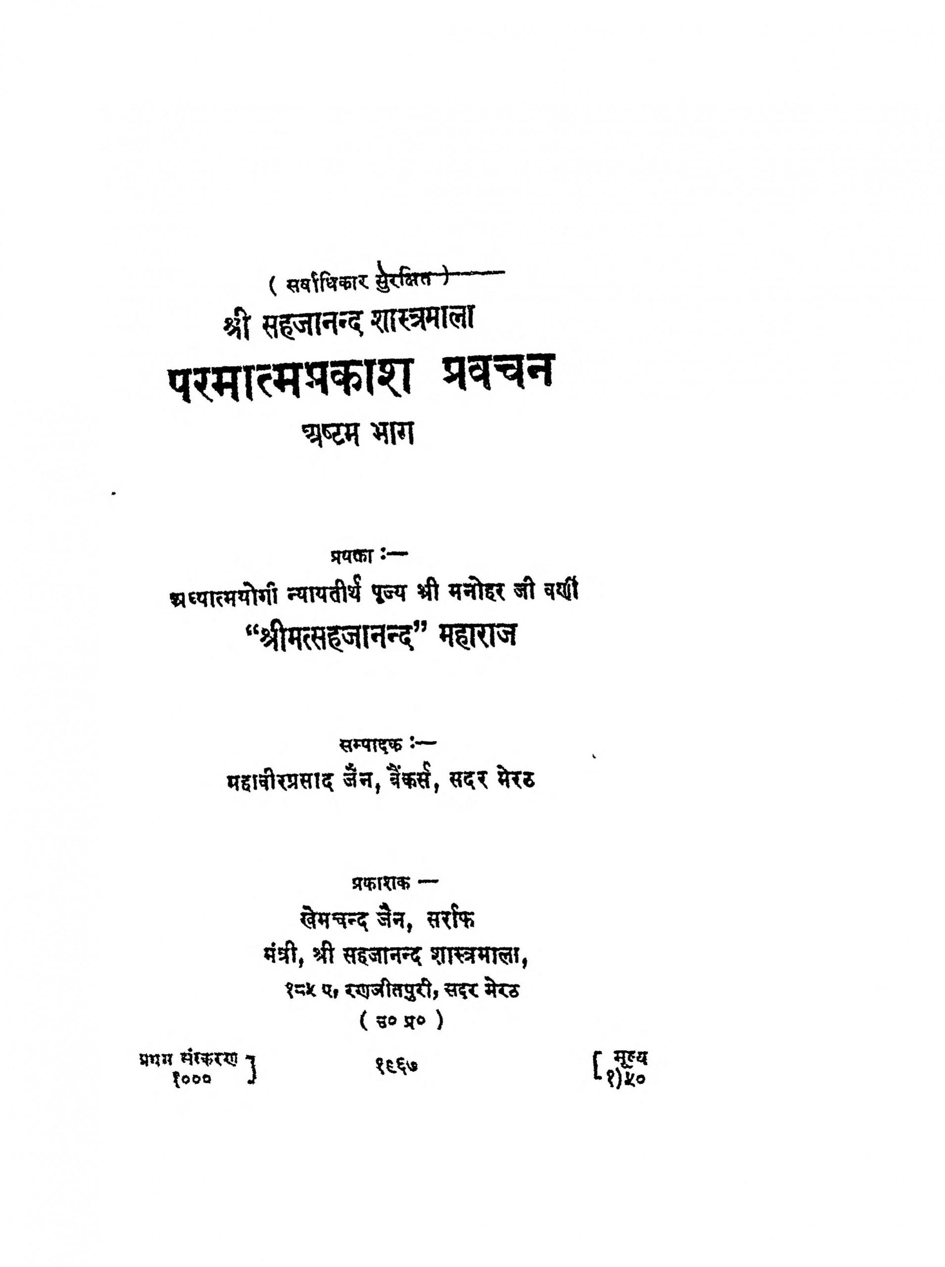 Book Image : परमात्मप्रकाश प्रवचन  - Parmaatm Prakash Pravachan