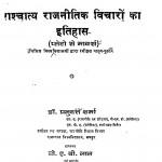 Pashchaty Rajanitik Vicharon Ka Itihas by प्रभुदत्त शर्मा - Prabhudutt Sharma
