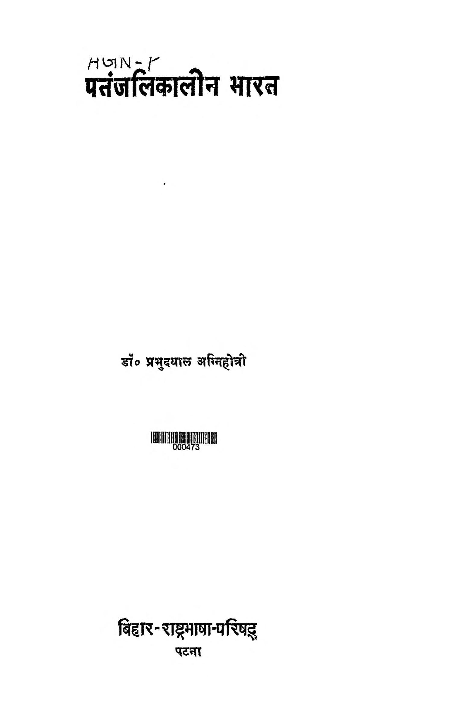 Book Image : पतंजलिकालीन भारत - Patanjalikalin Bharat