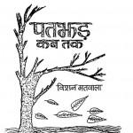 Patjhar Kab Tak by विशन मतवाला - Vishan Matawala