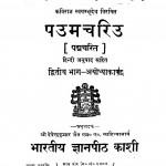 Paumachariu Bhag - 2 by देवेन्द्र कुमार जैन - Devendra Kumar Jain