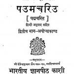 Paumachriu Bhag 2 by देवेन्द्र कुमार जैन - Devendra Kumar Jain