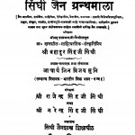 Paumasirichariu by राजेन्द्र सिंह - Rajendra Singh