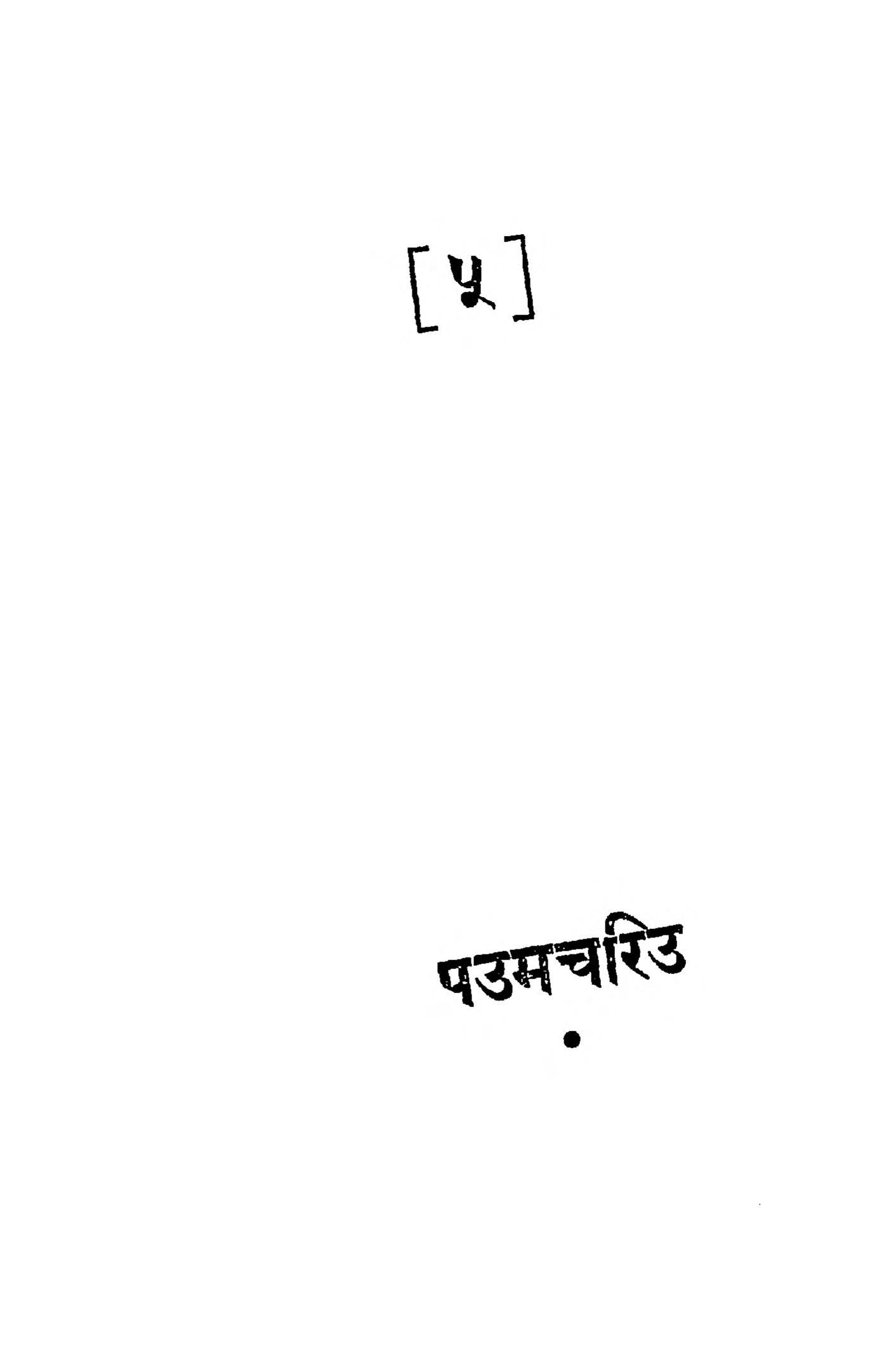Book Image : पउमचरिउ - Paumchariu
