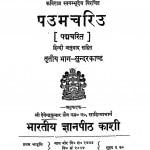 Paumchariu Padamcharit Bhag 3 Sundarkand by देवेन्द्र कुमार जैन - Devendra Kumar Jain