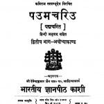 Paumchhriu Vol 2 (1958)ac 5513 by देवेन्द्रकुमार जैन - Devendra Kumar Jain