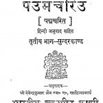 Paumchhriu Vol.iii by देवेन्द्र कुमार जैन - Devendra Kumar Jain