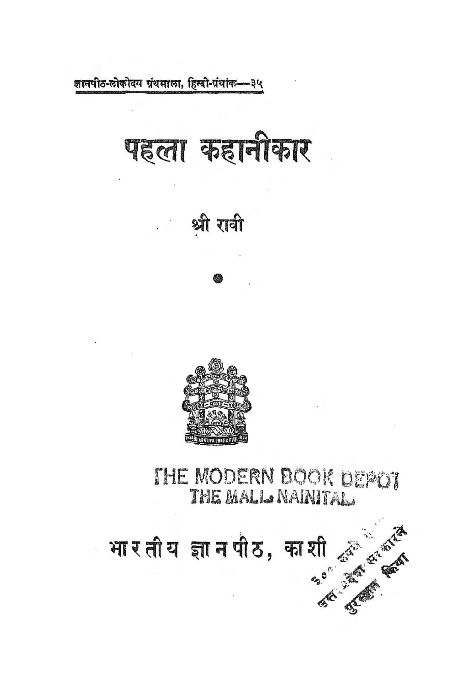 Book Image : पहला कहानीकार  - Pehla Kahanikar