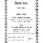 Phirang Rog by इन्द्रसेन शर्मा - Indrasen Sharmaडॉ आशानन्द जी - Dr Aashanand Ji