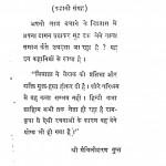 Phool Aur Kurta by मैथिलीशरण गुप्त - Maithili Sharan Gupt