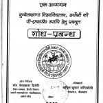 Poddar Ramavtar Arun Krit Mahabharti Mein Kavya, Manovigyan, Sanskriti Evm Darshan Ek Adhyayan  by कपिल कुमार अग्निहोत्री - Kapil Kumar Agnihotri