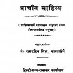 Praachiin Saahity by पं रामदहिन मिश्र - Pt. Ramdahin Mishra