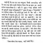 Prabandh Kala by ओमप्रकाश - Om Prakash