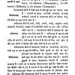 Prabandha Prabhaakar by गुलाबराय - Gulabray