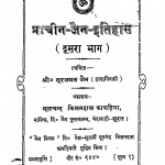 Pracheen Jain Etihas Volume - Ii by श्री सूरजमल जैन - Shri Surajmal Jain