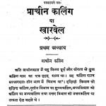 Pracheen Kaling Ya Kharvel by शीतलप्रसादजी - Sheetalprasadji
