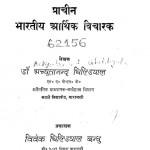 Prachin Bharatiya Arthika Vicharak by अच्युतानन्द धिल्डीयान -Achyutanand Dhildiyan