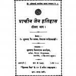 Prachin Jain Itihas Bhag - 3  by मूलचंद्र जैन - Moolchandra Jain