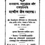 Prachin Jain Smarak by ब्रह्मचारी सीतल प्रसाद - Brahmachari Sital Prasad