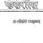 Prachya Dharma Aur Pashchatya Vichar by डॉ सर्वपल्ली राधाकृष्णन - Dr. Sarvpalli Radhakrishnan