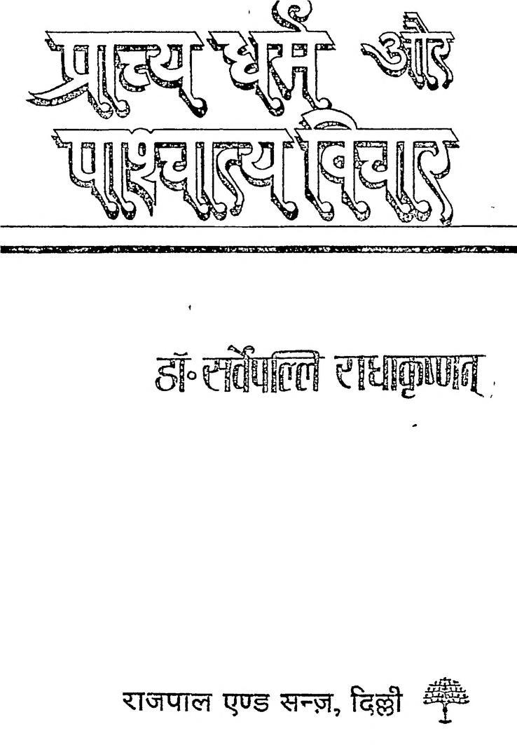 Book Image : प्राच्य धर्मं और पाश्चात्य विचार - Prachya Dharma Aur Pashchatya Vichar