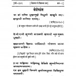 Prahlad by पं. अम्बिकाप्रसाद वाजपेयी - Pt. Ambikaprasad Vajpayee
