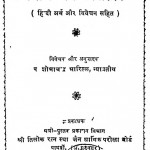 Praman-nai-tattvalok by पं. शोभाचंद्र जी भारिल्ल - Pt. Shobha Chandra JI Bharilla