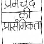 Pramchand Ki Prasangikta by अमृतराय - Amratray