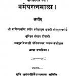 Prameay Ratnmala Ac.123 by जयचंद्रजी - Jaychandraji