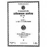 Prameykamal Martand  by रवीन्द्र कुमार जैन - Ravindra Kumar Jain