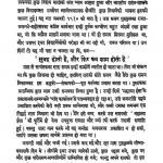 Prapanch Parichay by विश्वेश्वर: - Vishveshvar