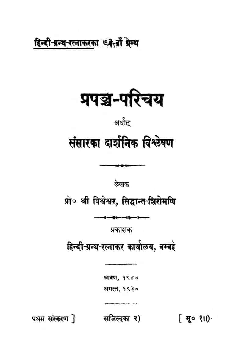 Book Image : प्रपंच-परिचय - Prapanch Parichaya