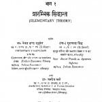 Prarambhik Arthshastra Bhag - 1 by केवल कृष्ण ड्युवेत - Keval Krishna Dyuvet