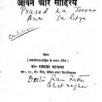 Prasad Ka Jivan Aur Sahitya  by रामरतन भटनागर - Ramratan Bhatnagar