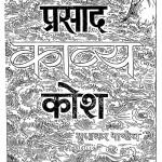 Prasad Kavya - Kosh by सुधाकर पाण्डेय - Sudhakar Pandey
