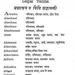 Prashasan Or Viddi Shabdawali by श्री सुखवीर सिंह गहलोत - Shri Sukhvir Singh Gahlot