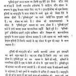 Prathavi Ke Putar by अमरचन्द्र - Amarchandra