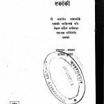 Prati Nidhi Sankalan Ekanki by लक्ष्मीचन्द्र जैन - Laxmichandra jain
