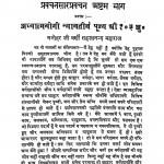 Pravachan Ashtam Bhaag  by राजकुमार जैन - Rajkumar Jain