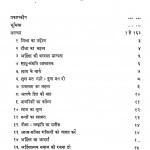 Pravchan Dayeri (vol-ii--iii) by श्रीचन्द रामपुरिया - Shrichand Rampuriya