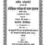 Praveshika Pathya Pustak  by श्री बालचंद्र श्रीश्रीमाल - Shri Balchandra Shri Shri Mal