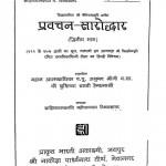 Prawachan Sarodhar Vol. - II by महोपाध्याय विनय सागर - Mahopadhyaya Vinay Sagarसाध्वी हेमप्रभा - Sadhwi Hemprabha