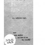 Prayog by डॉ कन्हैया लाल सहल - Dr Kanhaiya Lal Sahal