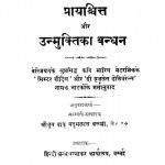 Prayshchit Aur Unmuktika Bandhan by पदुमलाल पुन्नालाल बक्शी - Padumlal Punnalal Bakshiपदुमलाल बक्शी- Padumlal Bakshi